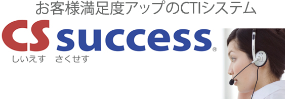 CSsuccess